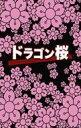 【送料無料】 ドラゴン桜 DVD-BOX 【DVD】