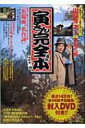 【送料無料】 寅さん完全最終本 小学館DVD BOOK / 川本三郎 / 立川志らく 【本】