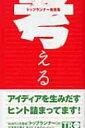 トップランナー格言集 考える 【本】