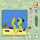 日本昔ばなし 〜フェアリー・ストーリーズ〜 第4巻 【CD】