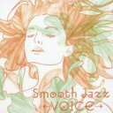 Smooth Jazz: Voice 【CD】