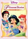 Disney ディズニー / ディズニープリンセス / プリンセスの願いごと 【DVD】