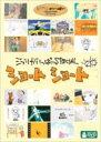 ジブリがいっぱいスペシャル ショートショート 【DVD】