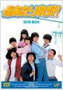 【送料無料】 陽あたり良好! DVD-BOX 【DVD】