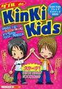 ダブル de KinKi Kids / スタッフkinki 【本】