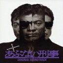 またまた あぶない刑事 劇場公開 第2作 オリジナル・サウンドトラック 【CD】
