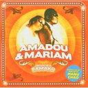 Amadou&Mariam アマドゥ&マリアム / Dimanche A Bamako 輸入盤 【CD】