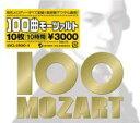 【送料無料】 100曲モーツァルト〜10枚組 10時間 【CD】