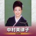 【送料無料】 中村美律子 ナカムラミツコ / 中村美律子 全曲集 【CD】