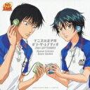 [初回限定盤]テニスの王子様/テニスの王子様オン・ザ・レイディオMONTHLY2004SEPTEMBER【CD】