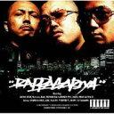 艺人名: Ra行 - 【送料無料】 ラッパ我リヤ / RAPPAGARIYA 【CD】
