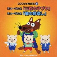 2005年発表会5: : ミュージカル「三匹の子ブタ」 / ミュージカル「鶴の恩返し」 【CD】