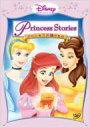 Disney ディズニー / ディズニープリンセス: プリンセスの贈りもの 【DVD】