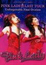 【送料無料】 Pink Lady ピンクレディー / 〜メモリアルコンサート Vol.3〜 ピンク・レディー ラストツアー Unforgettable Final Ovation 【DVD】