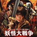 妖怪大戦争 オリジナル・サウンドトラック 【CD】