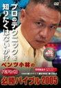 """趣味 / 教養 / ベンツ小林の""""パチンコ""""必勝バイブル2005 【DVD】"""