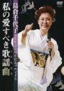 島倉千代子 / 私の愛すべき歌謡曲 【DVD】
