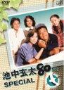 池中玄太80キロ スペシャル 【DVD】