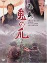 隠し剣 鬼の爪 【DVD】