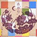 艺人名: Na行 - NUU / あかり 【CD】