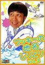 ワッキーの地名しりとり Vol.3 【DVD】