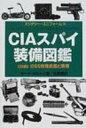 CIAスパイ装備図鑑 付録・OSS特殊武器と装備 ミリタリー・ユニフォーム / H・キース・メルトン 【本】