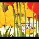 決定盤!全曲完全オリジナル韓ドラ主題歌集 クリウンサラム?愛しい人 【CD】