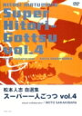 松本人志自選集スーパー一人ごっつ Vol.4 visual collaborator MOTO SA 【DVD】