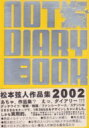 NOT DIARY BOOK 松本弦人作品集 / 松本弦人 【本】
