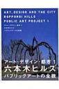 【送料無料】 六本木ヒルズパブリックアートの全貌 アート・デザイン・都市 ROPPONGI HILLS PUB / 森美術館 【単行本】