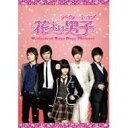 ナビゲート オブ 花より男子: Boys Over Flowers 【DVD】