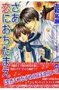 Rakuten - さあ恋におちたまえ KAIOHSHA COMICS / 大和名瀬 ヤマトナセ 【コミック】