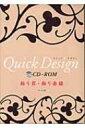 クイックデザインCD‐ROM 飾り罫・飾り曲線 / マール社 【本】