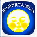 おつきさまこんばんは 福音館あかちゃんの絵本 / 林明子 【...
