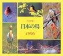 【送料無料】 日本の鳥 写真集 1996 / バーダー編集部編 【単行本】