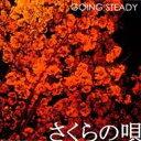 朋克, 硬核 - Going Steady ゴーイングステディー / さくらの唄 【CD】