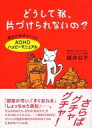 どうして私、片づけられないの? 毎日が気持ちいい!「ADHDハッピーマニュアル」 / 櫻井公子著 【本】