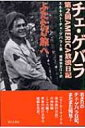 チェ・ゲバラふたたび旅へ 第2回AMERICA放浪日記 / E.c.ゲバラ 【本】