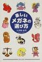 楽しいメガネの選び方 / 大多和由男 【単行本】