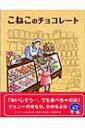 こねこのチョコレート / B.k.ウィルソン 【絵本】