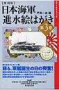 日本海軍進水絵はがき 第3巻 光人社NF文庫 / 戸高一成 【文庫】
