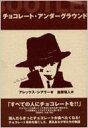 チョコレート・アンダーグラウンド / A.シアラー 【本】