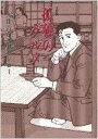 孤独のグルメ 扶桑社文庫 / 谷口ジロー 【文庫】