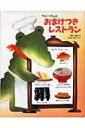 ワニーさんのおまけつきレストラン / 岡本一郎 【絵本】