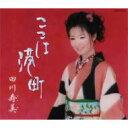 田川寿美 タガワトシミ / ここは港町 【CD Maxi】