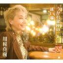 川村真樹 / うかれ銀座の一人言 【CD Maxi】