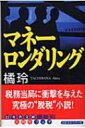 マネーロンダリング 幻冬舎文庫 / 橘玲 タチバナアキラ 【文庫】