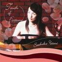 艺人名: S - 【送料無料】 安井さち子 ヤスイサチコ / Touch Of Fortune 【CD】