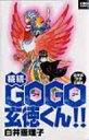続々・GO GO玄徳くん!! 白井式プチ三国志 KIBO COMICS / 白井理恵子 【コミック】