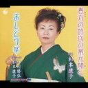 杉本康子 / 貴方の時代の幕が開く 【CD Maxi】